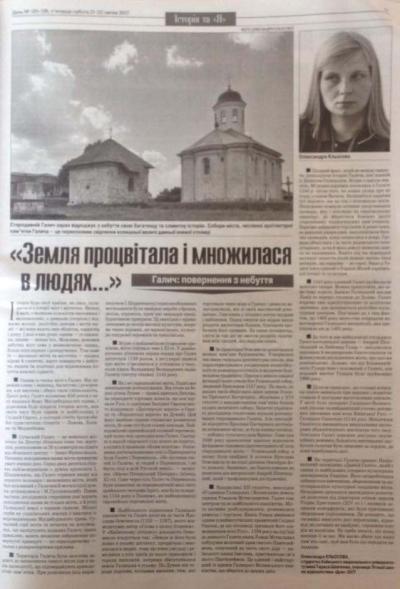 Велич Княжого Галича на сторінках всеукраїнської газети «День»