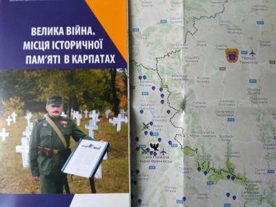 """Науковці Заповідника взяли участь у круглому столі """"Велика війна: пам'ять в Карпатах"""""""