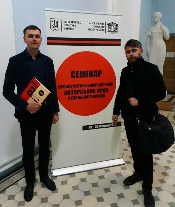 Семінар «Проблематика використання авторських прав у діяльності музеїв»