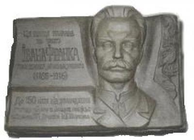 Відбудеться вікриття художньо-меморіальної таблиці Іванові Франку