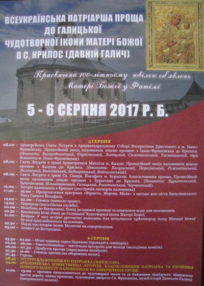 Відбудеться Всеукраїнська Патріарша проща