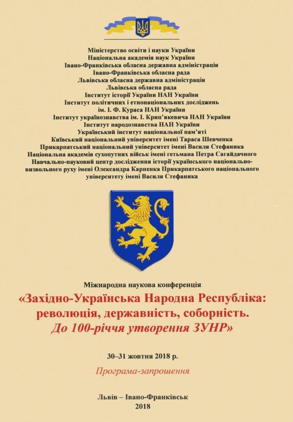 Науковці  Національного заповідника «Давній Галич» взяли участь у конференції, присвяченій століттю ЗУНР