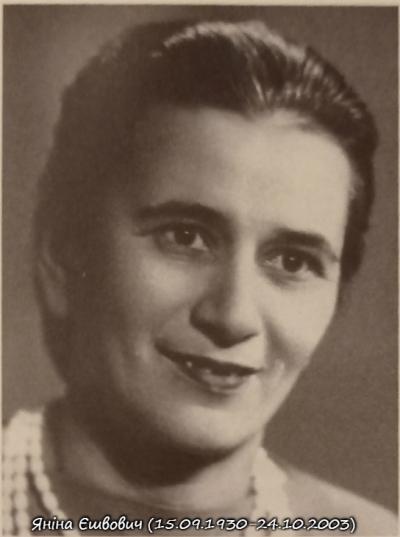 Пам'ять про Яніну Львівну Єшвович
