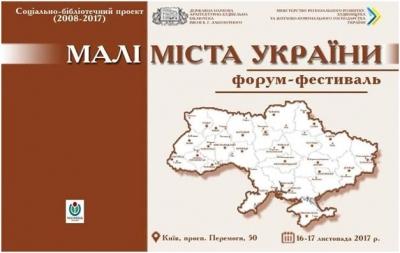 Участь у форумі «Малі міста України»