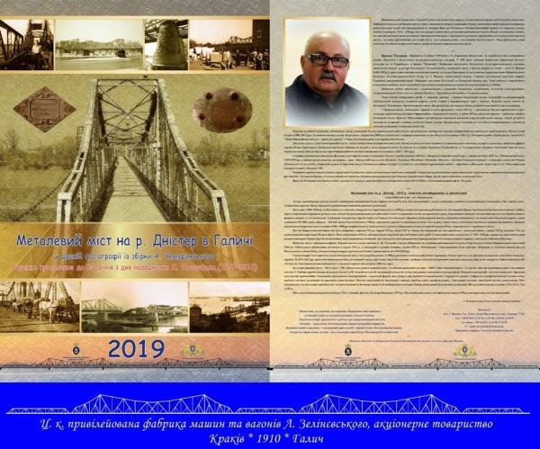 Настінний календар на 2019 р. присвячено металевому мосту  на р. Дністер в Галичі